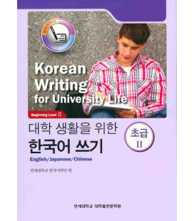 Korean Writing for University Life - Beginning Level 2