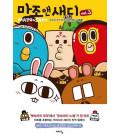 Majo & Sady 3 (Manhwa scritto in coreano da Jung Chul Yeon)