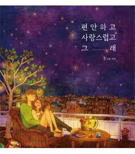 Love is 1 (Cuento ilustrado en coreano)