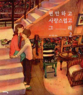 Love is 2 (illustrated tale in Korean)