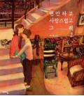 Love is 2 (Cuento ilustrado en coreano)