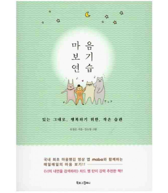 Mind Show Practice (Ensayo de la escritora Yoo Jung Eun)