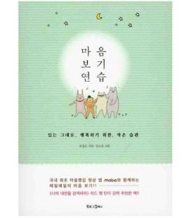Mind Show Practice (Saggio di Yoo Jung Eun)