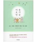 Mind Show Practice (Essay written by Yoo Jung Eun)