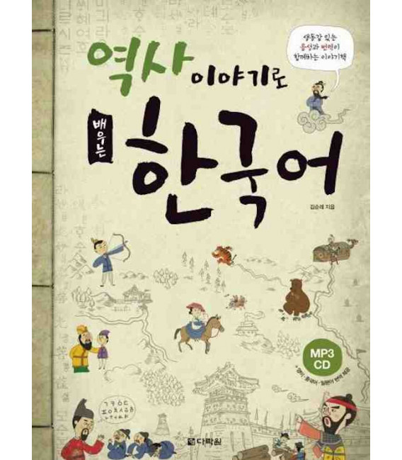 Learning Korean through Korean History (CD MP3 Included)