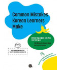 Common Mistakes Korean Learners Make - 100 Ways to Sound More Natural in Korean Con download gratuito degli audio)