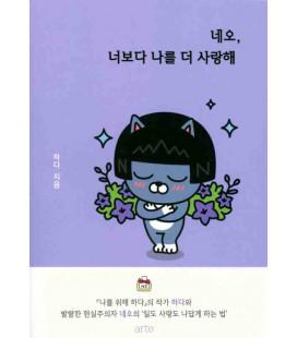 Neo's Story About Love (Livre de littérature en coréen)