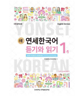 New Yonsei Korean - Listening and Reading 1-1 (QR code for audio MP3)