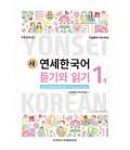 New Yonsei Korean - Listening and Reading 1-1 (Código QR Audios MP3)
