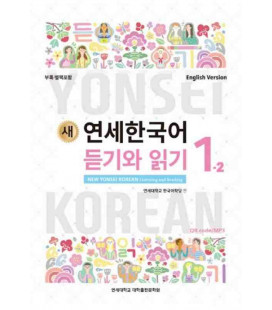 New Yonsei Korean - Listening and Reading 1-2 (QR code for audio MP3)