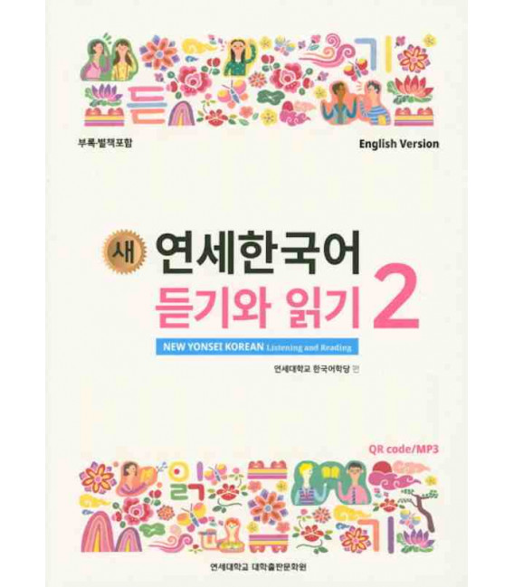 New Yonsei Korean - Listening and Reading 2 (QR code for audio MP3)