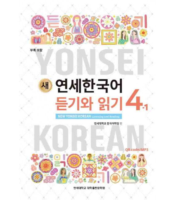 New Yonsei Korean - Listening and Reading 4-1 (Codice QR per audio MP3)
