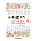 New Yonsei Korean - Listening and Reading 4-2 (QR code for audio MP3)