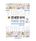 New Yonsei Korean - Vocabulary and Grammar 2-1 (Codice QR per audio MP3)