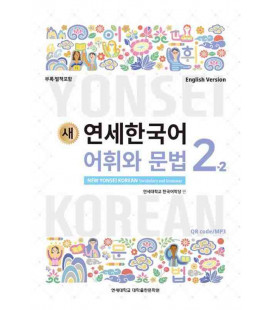 New Yonsei Korean - Vocabulary and Grammar 2-2 (QR code for audio MP3)