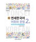 New Yonsei Korean - Vocabulary and Grammar 2-2 (Codice QR per audio MP3)