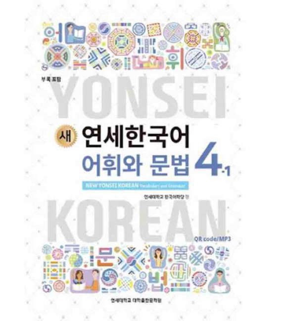 New Yonsei Korean - Vocabulary and Grammar 4-1 (Código QR Audios MP3)