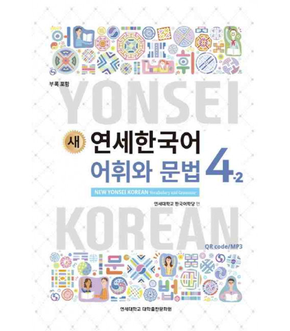 New Yonsei Korean - Vocabulary and Grammar 4-2 (Código QR Audios MP3)