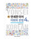 New Yonsei Korean - Vocabulary and Grammar 4-2 (Codice QR per audio MP3)