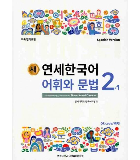 Nuevo Yonsei Coreano - Vocabulario y gramática 2-1 (QR code for audio MP3)