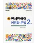 Nuevo Yonsei Coreano - Vocabulario y gramática 2-1 (Codice QR per audio MP3)