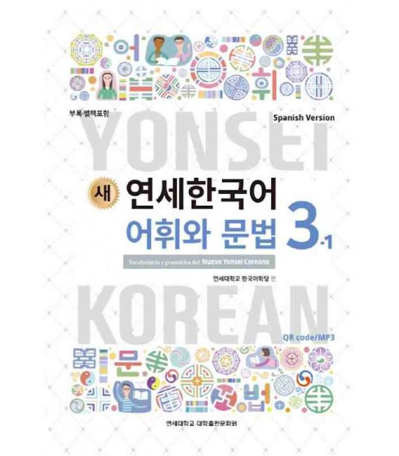 Nuevo Yonsei Coreano - Vocabulario y gramática 3-1 (QR code for audio MP3)