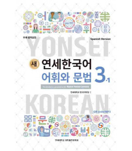 Nuevo Yonsei Coreano - Vocabulario y gramática 3-1 (QR code for audio MP3)