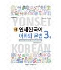 Nuevo Yonsei Coreano - Vocabulario y gramática 3-1 (Código QR Audios MP3)
