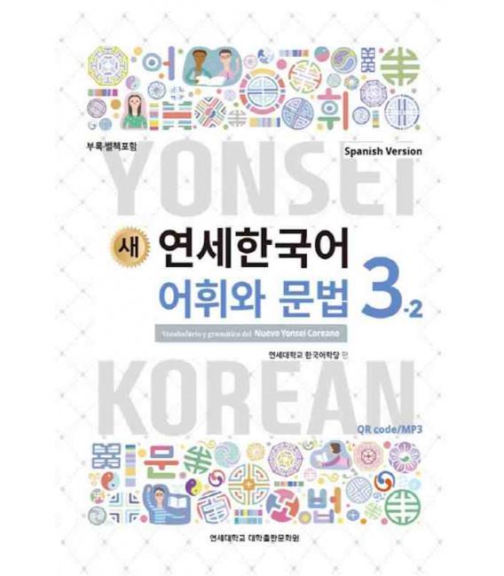 Nuevo Yonsei Coreano - Vocabulario y gramática 3-2 (QR code for audio MP3)