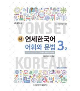 Nuevo Yonsei Coreano - Vocabulario y gramática 3-2 (QR code pour audio MP3)