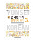 Nuevo Yonsei Coreano - Conversación y escritura 3-1 (Código QR Audios MP3)