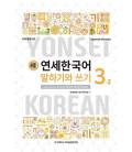 Nuevo Yonsei Coreano - Conversación y escritura 3-2 (Código QR Audios MP3)
