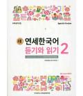 Nuevo Yonsei Coreano - Comprensión auditiva y lectura 2 (Codice QR per audio MP3)