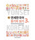 Nuevo Yonsei Coreano - Comprensión auditiva y lectura 3-1 (QR code for audio MP3)