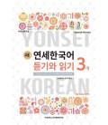 Nuevo Yonsei Coreano - Comprensión auditiva y lectura 3-1 (Código QR Audios MP3)