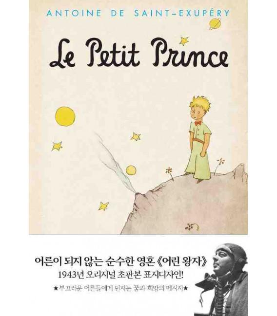 Il piccolo principe - Versione in coreano - Riproduzione della prima edizione pubblicata nel 1943