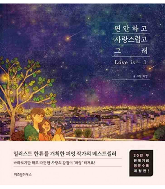 Love is 1 (illustrated tale in Korean) - New edition