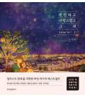 Love is 1 (Cuento ilustrado en coreano) - nueva edición