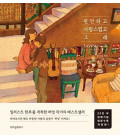 Love is 2 (illustrated tale in Korean) - New edition