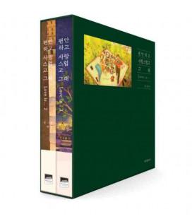 Love is 1 y 2 - Incluye estuche (Cuento ilustrado en coreano) - nueva edición