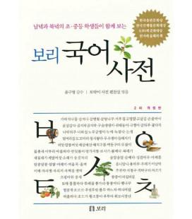 Diccionario monolingüe de la lengua Coreana - Segunda edición