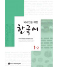 Korean for Foreigners 1-2 Textbook (CD incluso) Hankuk University of Foreign Studies