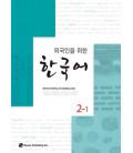 Korean for Foreigners 2-1 Textbook (Includes CD) Hankuk University of Foreign Studies