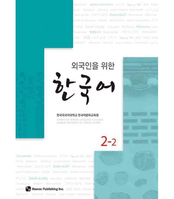 Korean for Foreigners 2-2 Textbook (Includes CD) Hankuk University of Foreign Studies