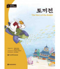 Darakwon Korean Readers - The Story of the Rabbit - Includes online audio