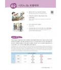 Koreanische Grammatik In Gebrauch - Mittlestufe - CD Incluso