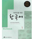 Korean for Foreigners 1 Workbook - Includes CD (Korean Edition) Hankuk University of Foreign Studies