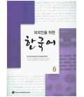 Korean for Foreigners 6 Textbook (Includes CD) Hankuk University of Foreign Studies