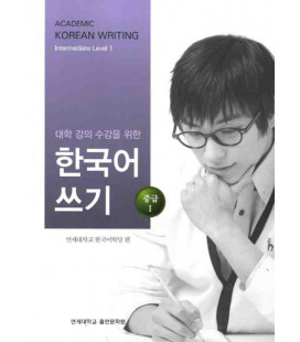 Academic Korean Writing - Intermediate Level 1