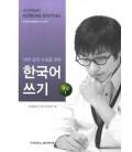 Academic Korean Writing - Intermediate Level 1